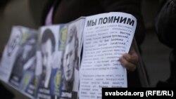 Пікет памяці Віктара Ганчара і Анатоля Красоўскага
