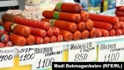 Базардағы азық-түлік. Алматы, 16 қазан 2012 жыл.