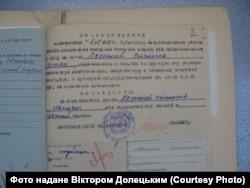 Постанова про арешт Станіслава Долецького
