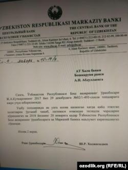 Ўзбекистон Марказий Банкидан Халқ Банкига мактуб