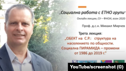 Mihail Mirchev, Sofia University, screenshot online lecture