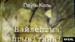"""вокладка новай кнігі """"Найлепшыя прывітаньні зь Менску"""""""