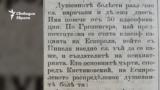 Zora Newspaper, 28.04.1886