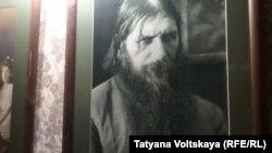 В народном музее Распутина