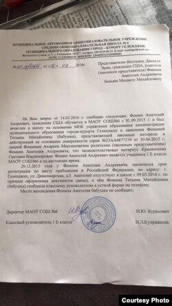 Справка, которую Даниэлле Вильямс выдали в школе в Геленджике, в которую ходил Анатолий Фомин