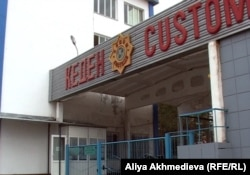Таможенный пост в Талдыкоргане.