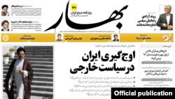 Первая полоса одного из выпусков иранской газеты Bahar.