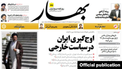 "A front page from the now-defunct ""Bahar"" newspaper in September 2013 showing President Hassan Rohani."