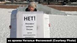 Наталья Филонова на пикете против поправок к Конституции России (архивное фото)