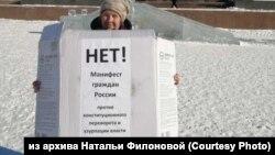 Наталья Филонова на пикете против поправок к Конституции