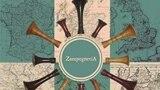 Zampogneria. Торжество итальянских волынок в творчестве итальянских музыкантов. Фрагмент обложки альбома Fiumerapido