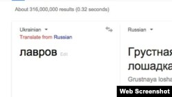 "Google Translate Ukraine-to-Russian translation of Lavrov as ""sad little horse"""