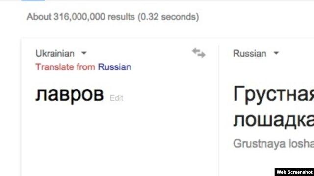 "Google Translate Ukraine-to-Russian translation of Lavrov as ""sad little horse"""