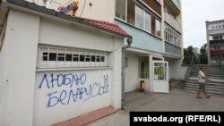"""Графити """"Люблю Беларусь"""""""