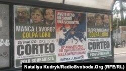 Антиєвропейські плакати на вулицях Рима