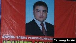 Алымбек Аракеев