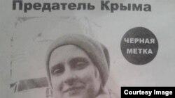 Такі листівки про кримську правозахисницю Олександру Дворецьку поширювали рік тому в Криму