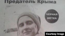 Правозащитница Александра Дворецкая