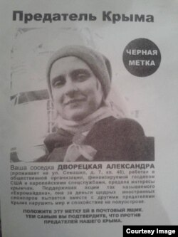 Листовка с обвинениями в адрес Александры Дворецкой