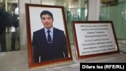 Памятное фото Такирхана Абишева - учителя, покончившего с собой. 23 апреля 2018 года.