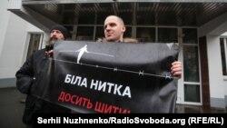 Акція на підтримку Яни Дугарь під МВС 13 лютого