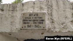 Памятная табличка на ДОТе №30