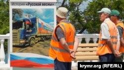 Безлюдне свято: День Росії в Криму (фотогалерея)