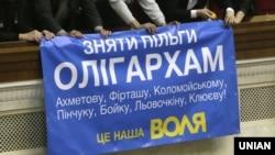 Плакат на балконі сесійної зали Верховної Ради України, 28 грудня 2014 року (ілюстраційне фото)
