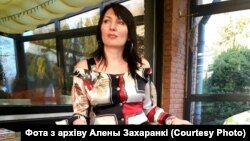 Алена Захаранка