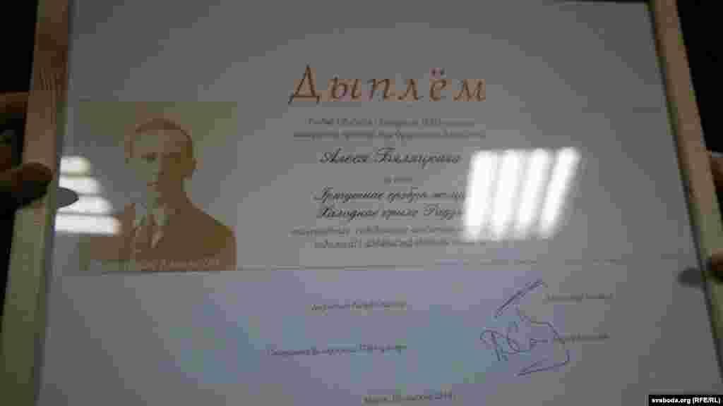 Дыплём для Алеся Бяляцкага