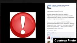 UZ доменида қисқа муддат ичида оммалашган ва 2013 йилнинг 30 январида ёпиб қўйилган olam.uz ахборот сайтининг Фейсбукдаги саҳифасида берилган эълон. Сайт ҳануз ёпиқлигича қолмоқда.