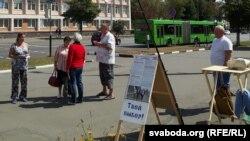 Агітацыйны пікет каля ПК «Гомсельмаш»