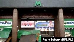 Заблокований протестувальниками вхід до станції метро «Хрещатик»