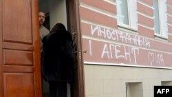 """У входа в здание офиса правозащитной организации """"Мемориал"""". Москва, 21 марта 2013 года."""