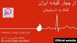 Ирандағы зілзаладан соң Facebook-те құрылған, қан тапсыруға үгіттейтін топтың логотипі.