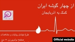 Graphic for a Facebook page urging blood donations to help those injured in Iran's recent earthquakes