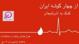 The logo for a Facebook page that is soliciting blood donations for earthquake victims in Iran.
