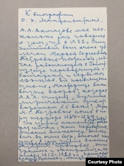Письмо Ю.Оксмана к Глебу Струве