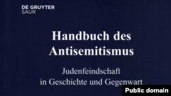 """Германи -- """"Антисемитизман дошам"""", 2009"""