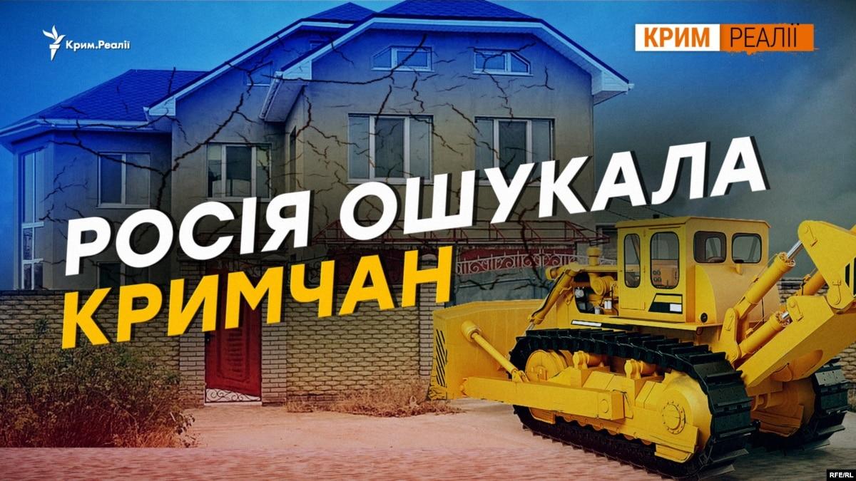 Как у крымчан забрали землю под автобан?