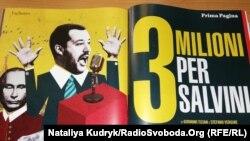 Итальянский журнал L'Espresso провел расследование относительно возможного финансирования Кремлем партии Лига Севера