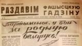 Раздавім фашысцкую гадзіну. № 38. Масква, 1942
