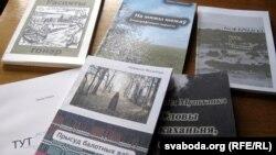 Кнігі гомельскіх аўтараў, выдадзеныя на грамадзкіх асновах