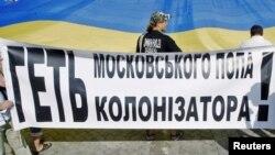 Акція протесту проти візиту до України голови Російської православної церкви, патріарха Московського Кирила. Київ, 27 липня 2010 року