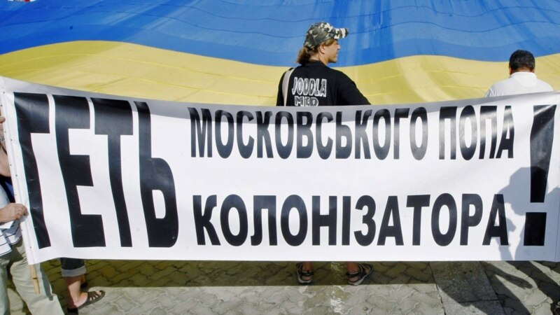 Україна і Вселенський патріархат. Претензії Москви на першість у православному світі безпідставні