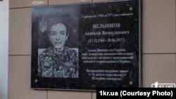 Меморіальну дошку встановили на фасаді школи, де вчився Анатолій Мельников