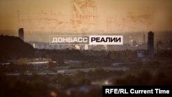 Донбасс реалии