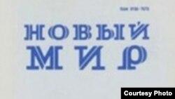 Обложка 11 номера за 1962 год.