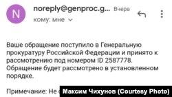 Ответ из Генеральной прокуратуры