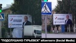 Предвыборный баннер врио губернатора Кемеровской области Сергея Цивилева с дорожным знаком и без